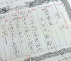 賞状書士養成講座のポイント2