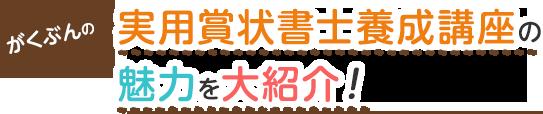 がくぶんの実用賞状書士養成講座の魅力を大紹介!