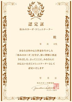 和みのヨーガ・コミュニケーター資格認定証書